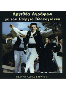 Traditional songs from Argithea, Agrafa by Stergios Vlachoyannis
